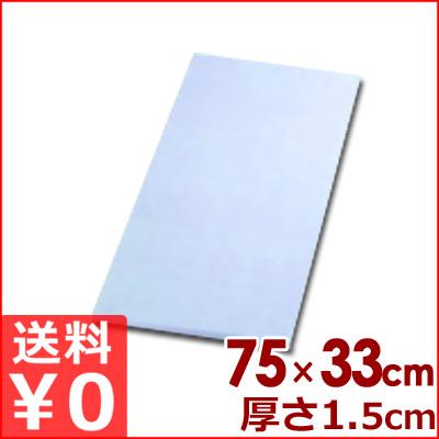 アサヒゴム カラーまな板 75×33×1.5cm ブルー SC-105 カッティングボード メーカー取寄品