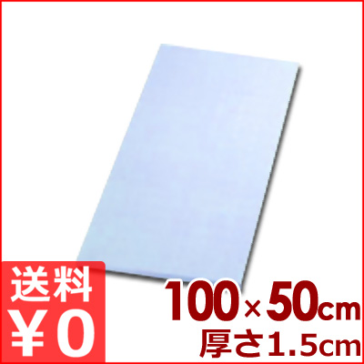 衛生管理に便利なカラー付きまな板 アサヒゴム カラーまな板 100×50×1.5cm ブルー SC-112 カッティングボード メーカー取寄品