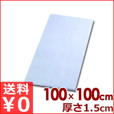 衛生管理に便利なカラー付きまな板 アサヒゴム カラーまな板 100×100×1.5cm ブルー SC-113 カッティングボード メーカー取寄品