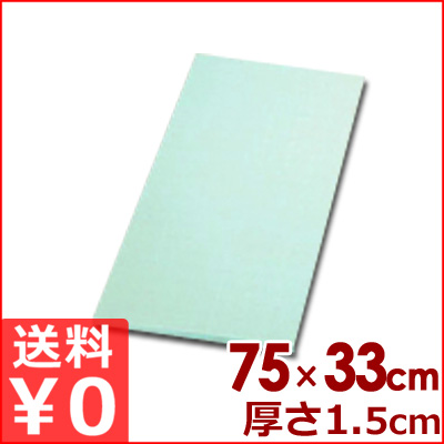 アサヒゴム カラーまな板 75×33×1.5cm グリーン SC-105/カッティングボード メーカー取寄品
