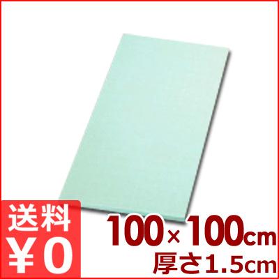 アサヒゴム カラーまな板 100×100×1.5cm グリーン SC-113/カッティングボード メーカー取寄品