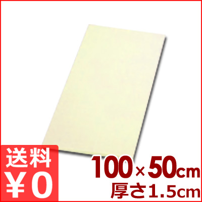 衛生管理に便利なカラー付きまな板 アサヒゴム カラーまな板 100×50×1.5cm クリーム SC-112 カッティングボード メーカー取寄品