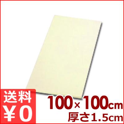 アサヒゴム カラーまな板 100×100×1.5cm クリーム SC-113/カッティングボード メーカー取寄品