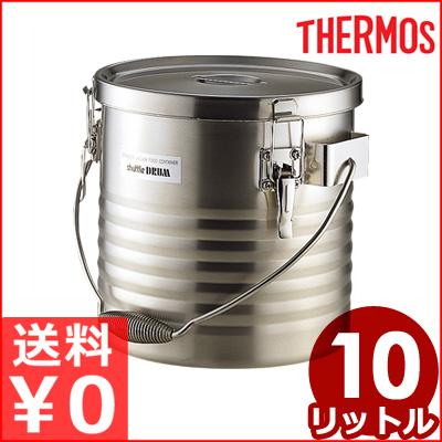 サーモス 高性能保温食缶 シャトルドラム 10L 運搬用 汁漏れ防止パッキン付き JIK-S10/保温汁缶 ステンレス製 メーカー取寄品