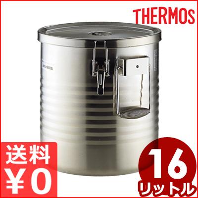 サーモス 高性能保温食缶 シャトルドラム 16L 運搬用 汁漏れ防止パッキン付き JIK-W16/保温汁缶 ステンレス製 メーカー取寄品
