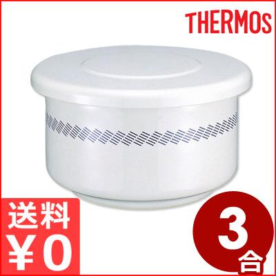 サーモス シャトルジャーいなほ 3合用 アイボリー GBA-03/ステンレス製ご飯おひつ 保温専用 メーカー取寄品