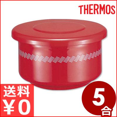 サーモス シャトルジャーいなほ 5合用 朱 GBA-05/ステンレス製ご飯おひつ 保温専用 メーカー取寄品