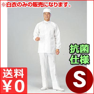 食品工場用白衣 男女兼用 SW2002-1 S 作業着 メーカー取寄品
