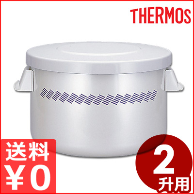 サーモス シャトルジャーいなほ 2升用 ライスホワイト GBA-20/ステンレス製ご飯おひつ 保温専用 メーカー取寄品