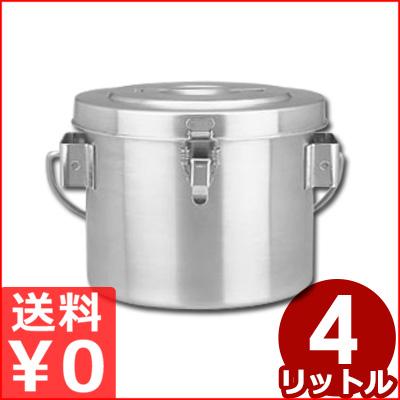 サーモス 高性能保温食缶 シャトルドラム 4L GBC-04 《メーカー取寄》/ケータリングに優れた二重蓋+クリップつき 保温容器 漏れにくい食缶