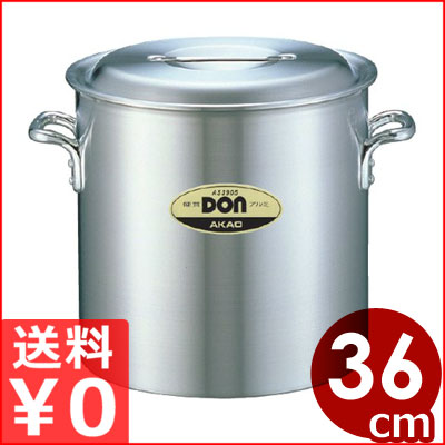 DON アルミ寸胴鍋 36cm 36リットル 業務用寸胴鍋 メーカー取寄品