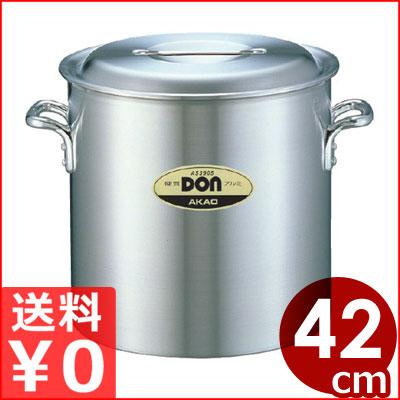 DON アルミ寸胴鍋 42cm 57リットル/業務用寸胴鍋 メーカー取寄品