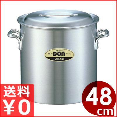 DON アルミ寸胴鍋 48cm 86リットル/業務用寸胴鍋 メーカー取寄品