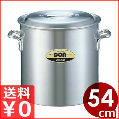 DON アルミ寸胴鍋 54cm 122リットル/業務用寸胴鍋 メーカー取寄品
