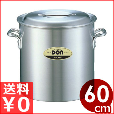 DON アルミ寸胴鍋 60cm 161リットル/業務用寸胴鍋 メーカー取寄品