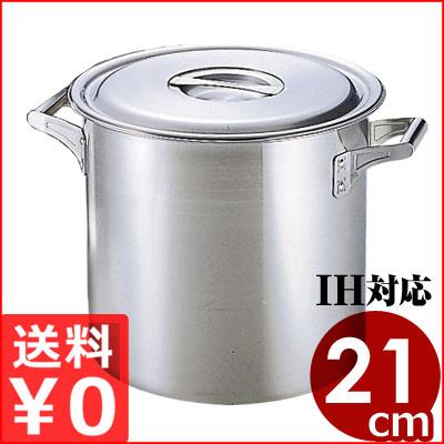 ロイヤル CLADEX 寸胴鍋(XDD)21cm 7.2リットル 業務用18-10ステンレス寸胴鍋 メーカー取寄品