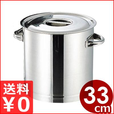 業務用厚底寸胴鍋 33cm 26リットル/18-8ステンレス製寸胴鍋 ガス火用 メーカー取寄品