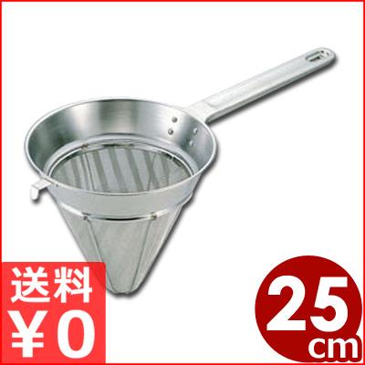 弁慶 スープこし 普通目30メッシュ 大 250mm 漉し器 ストレーナー メーカー取寄品