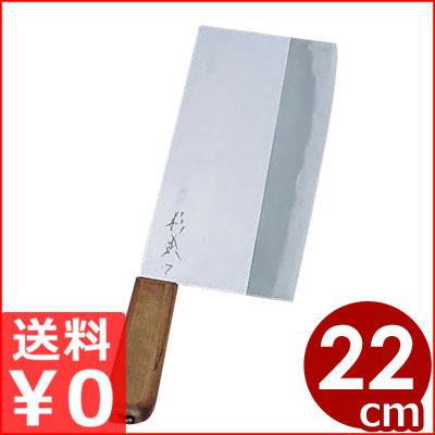杉本作 中華包丁 7号 22cm/本職向け 高級炭素鋼包丁 メーカー取寄品