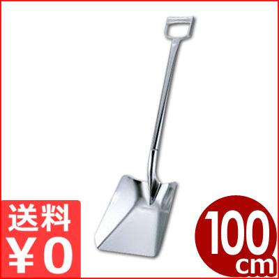 桃印 調理用ステンレススコップ K-C4 100cm 業務用調理スコップ メーカー取寄品