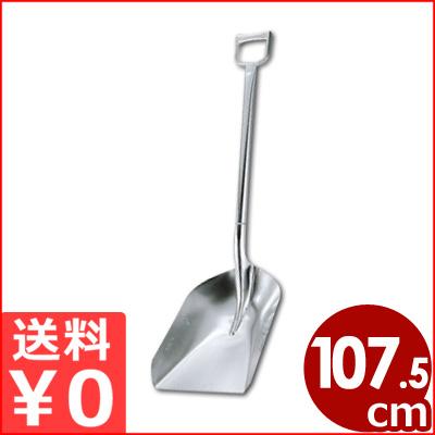 桃印 調理用ステンレススコップ K-A8 107.5cm/業務用調理スコップ メーカー取寄品