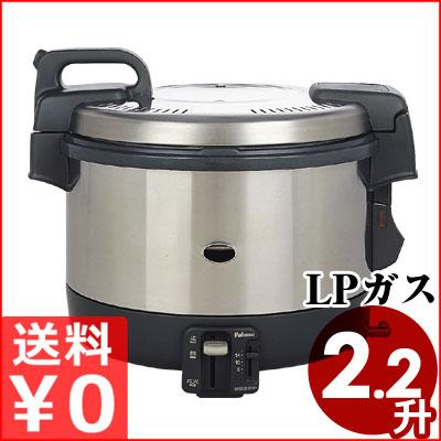 パロマ 電子ジャー付きガス炊飯器 LP用 業務用 (最大2.2升) PR-4200S