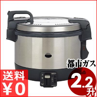 パロマ 電子ジャー付きガス炊飯器 都市ガス用 業務用 (最大2.2升) PR-4200S