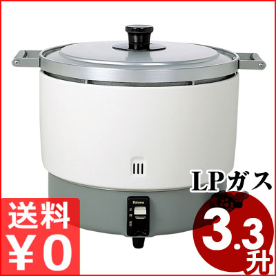 パロマ ガス炊飯器 LP用 業務用 (固定取手) 最大3.3升 PR6DSS