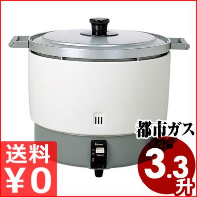 パロマ ガス炊飯器 都市ガス用 業務用 (固定取手) 最大3.3升 PR6DSS