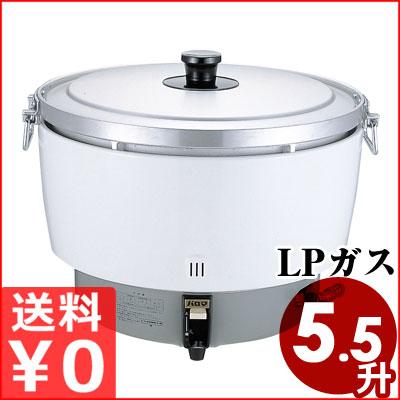 パロマ ガス炊飯器 LP用 業務用 (折れ取手) 最大5.5升 PR-101DSS1