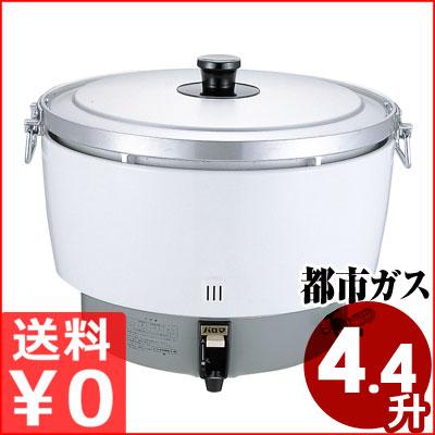 パロマ ガス炊飯器 都市ガス用 業務用 (折れ取手) 最大4.4升 PR-81DSS1