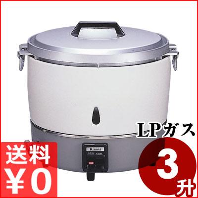 リンナイ ガス炊飯器 LP用 業務用 RR-30S1 3升炊き 60杯分