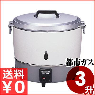 リンナイ ガス炊飯器 都市ガス用 業務用 RR-30S1 3升炊き 60杯分