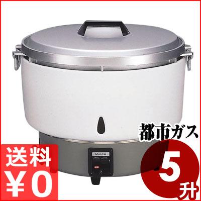 リンナイ ガス炊飯器 都市ガス用 業務用 RR-50S1 5升炊き 100杯分