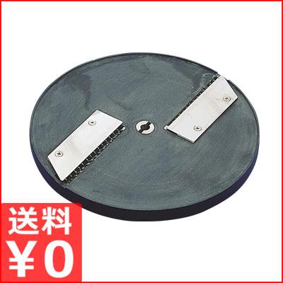 プロシェフSS-250C専用刃物円盤 千切り円盤(1.2×3mm) SS-C1B