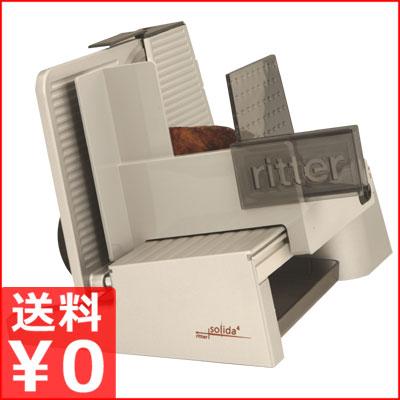 リッター スライサーsolida(ソリダ)4 業務用電動肉・ハムスライス機 メーカー取寄品