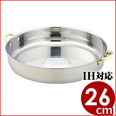ステンレスすきやき鍋 26cm 両手ハンドル付き IH対応 18-0ステンレス製すきやき鍋 メーカー取寄品
