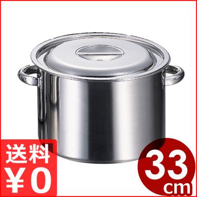ステンレス半寸胴鍋 33cm 18リットル 18-8ステンレス製 業務用半寸胴 スープ鍋