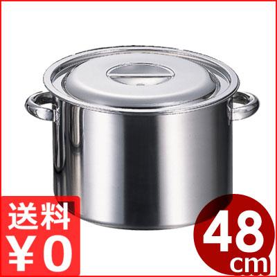 ステンレス半寸胴鍋 48cm 57リットル 18-8ステンレス製 業務用半寸胴 スープ鍋
