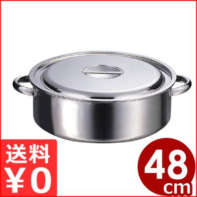 ステンレス外輪鍋 48cm 29リットル 18-8ステンレス製 業務用ソトワール メーカー取寄品