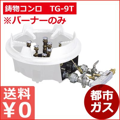 スーパーバーナーTG-9T 都市ガス/厨房用コンロ 野外用コンロ メーカー取寄品