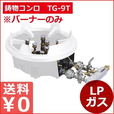 スーパーバーナーTG-9T LP/厨房用コンロ 野外用コンロ メーカー取寄品