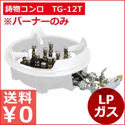 スーパーバーナーTG-12T LP/厨房用コンロ 野外用コンロ メーカー取寄品