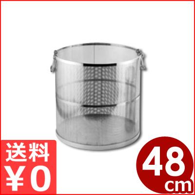 UK スープ取りステンレスざる パンチングメッシュ 48cm用/18-8ステンレス製出汁取りざる メーカー取寄品
