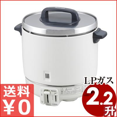 パロマ ガス炊飯器 LP用 最大2.2升 PR-403SF