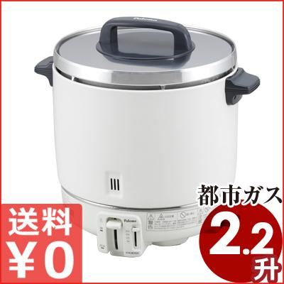 パロマ ガス炊飯器 都市ガス用 最大2.2升 PR-403SF