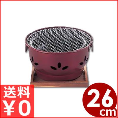 網付き炭コンロ 割烹 ニュー炭火亭 26cm 《メーカー取寄》/卓上コンロ 焼肉 焼き魚 焼き物