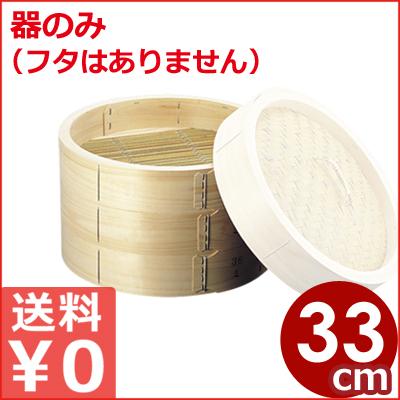 中華せいろ 本体のみ フタ無し 33cm ヒノキ製 木製蒸籠 メーカー取寄品