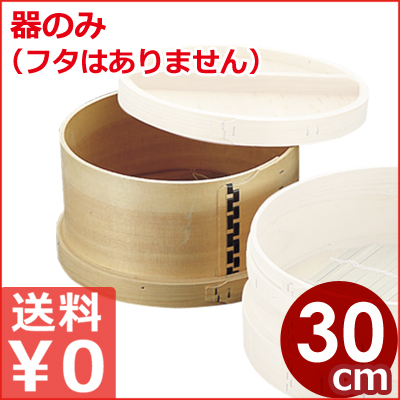 日本釜用板せいろ 本体のみ フタ無し 30cm用 木製蒸籠 メーカー取寄品