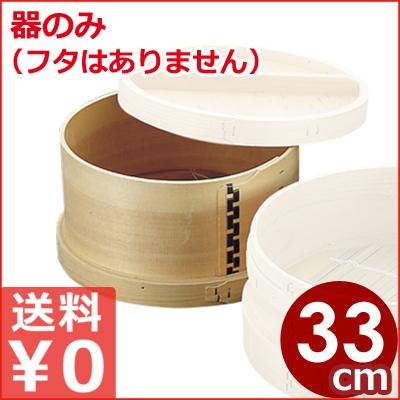 日本釜用板せいろ 本体のみ フタ無し 33cm用/木製蒸籠 メーカー取寄品